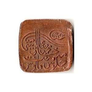AH 1342 India   Bahawalpur 1 Paisa Coin Y#8 High Grade