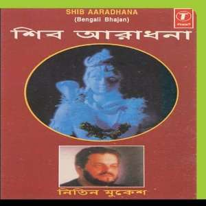 Shib Aaradhana: Bhushan Dua: Music