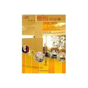 Legend model sets high end type (9787501956470) YANG HONG JUN Books