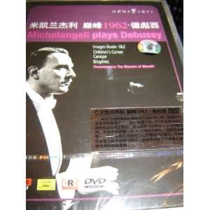 Michelangeli plays Debussy / REGION FREE NTSC DVD