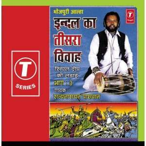 Teesra Vivah Singhaldeep Ki Ladai (Part 3): Satyanarayan Paswan: Music