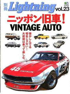 Vintage Auto #23 Japanese Car Book DATSUN BRE 240Z