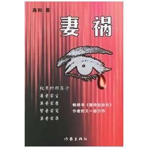 wife abuse [Paperback] (9787506336758): GAO HE: Books