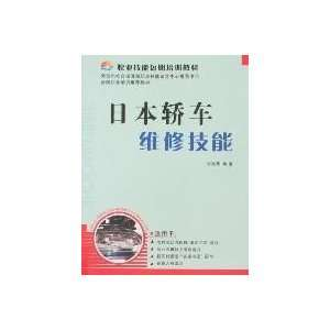 Japanese car maintenance skills (9787807054351): LIU YUAN HUA: Books