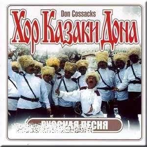 Russian Song / Russkaya pesnya   Khor Kazaki Dona Khor