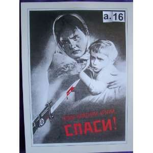 Russian Political Propaganda Poster * Red Army warrior