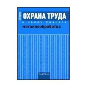 prakticheskoe posobie. (9785942803766) Sharikov L.P. Books