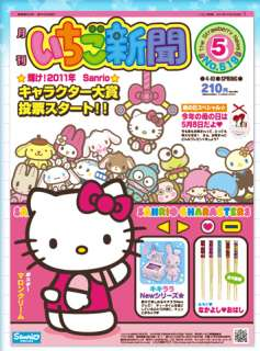 sanrio hello kitty japan strawberry news magazines no 519 may