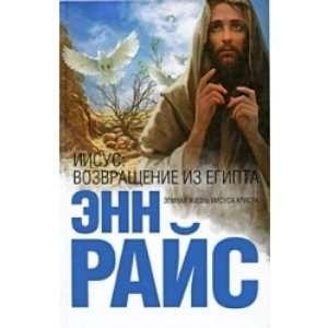 Roman Intellektualnyy bestseller (9785699337002): E. Rais: Books