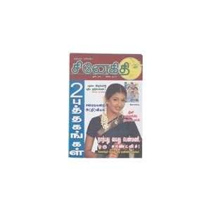 Manjula Rameshs Snegidhi Monthly