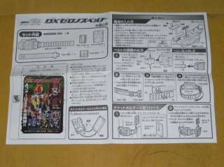 Bandai Masked Rider Henshin Belt Den O DX Zeronos Light Sound Box C9
