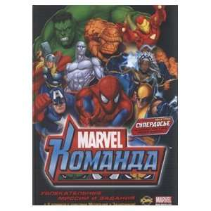 Marvel Komanda vyp 1 tverdaya (9785903896547): unknown: Books