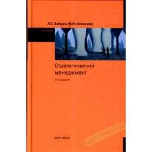Strategic Management Textbook pererab additional ed 2 Strategicheskiy