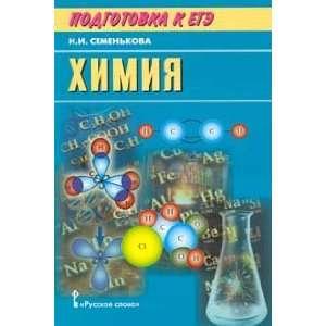 : Khimiya. Podgotovka k EGE (9785993204307): N. I. Semenkova: Books