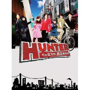Japanese TV Series   Hunter Sono Onna Tachi, Shokin Kasegi