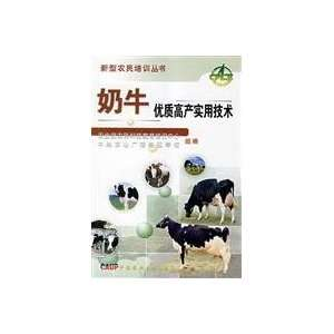 high yield cows practical technology (9787811173475) NONG
