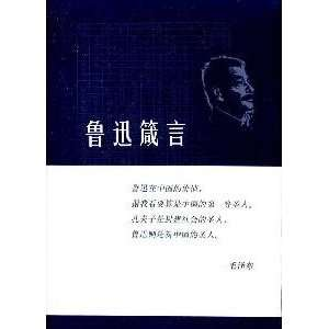 Lu Proverbs (Paperback) (9787108034403) LU XUN Books