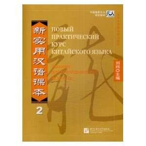 Teacher Guide (Russian) (9787561917602) Chief Editor Liu Xun Books