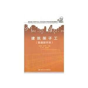 Building Jia Zigong (general scaffolding)(Chinese Edition