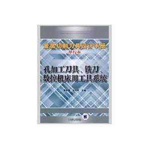 cutters, CNC machine tool system (booklet) (9787111273301) YUAN ZHE