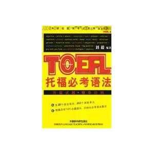 test series TOEFL will test grammar (9787560035383) LIU YI Books