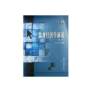 New Theory of Microeconomics (2nd Edition)(Chinese Edition