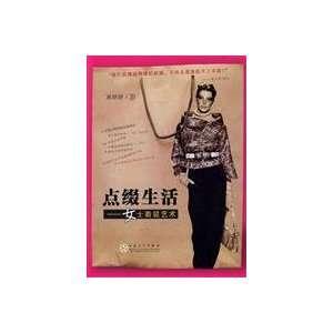of life women dress Arts (9787530650837) WU YAN YAN Books