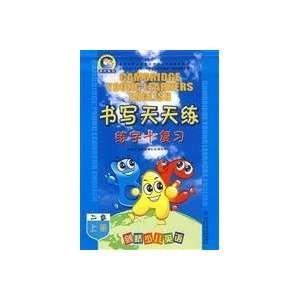 ) JIAN QIAO SHAO ER YING YU PEI XUN JI YAN JIU ZHONG XIN Books