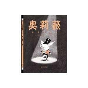 the circus (9787543477803): MEI )FU ER KE NA FAN XIAO XING YI: Books