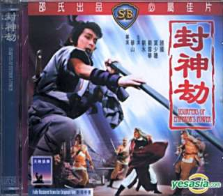 YESASIA Usurpers Of Emperors Power (VCD) (Hong Kong Version) VCD